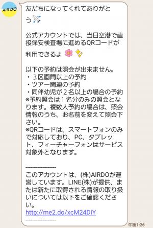 【隠し無料スタンプ】動く!かわいい♪ ベア・ドゥ スタンプ(2017年01月09日まで) (3)