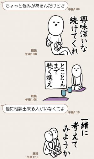 【人気スタンプ特集】お前の悩みを俺が斬る スタンプ (3)