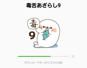 【人気スタンプ特集】毒舌あざらし9 スタンプ (2)