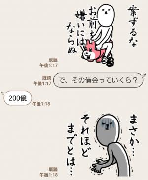 【人気スタンプ特集】お前の悩みを俺が斬る スタンプ (7)