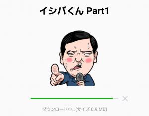 【人気スタンプ特集】イシバくん Part1 スタンプ (2)