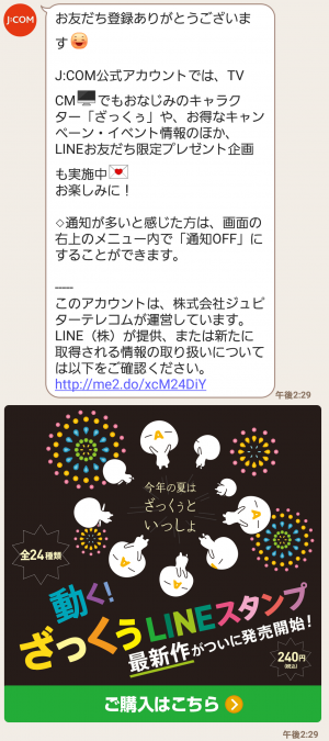 【限定無料スタンプ】ざっくぅ 飛び出す!ポップアップスタンプ(2016年12月05日まで) (3)