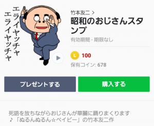 【人気スタンプ特集】昭和のおじさんスタンプ (1)