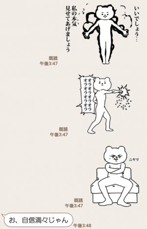 【人気スタンプ特集】キモ激しく動く★ベタックマ2 スタンプ (5)