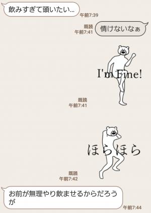 【人気スタンプ特集】けたたましく動くクマ3 スタンプ (4)