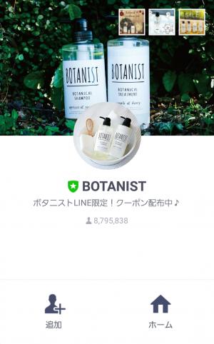 【限定無料スタンプ】BOTANIST×ゆるうさぎ スタンプ(2016年12月05日まで) (1)