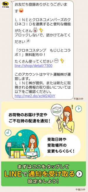【限定無料スタンプ】クロネコスタンプ もじじコラボ! スタンプ(2016年12月12日まで) (3)
