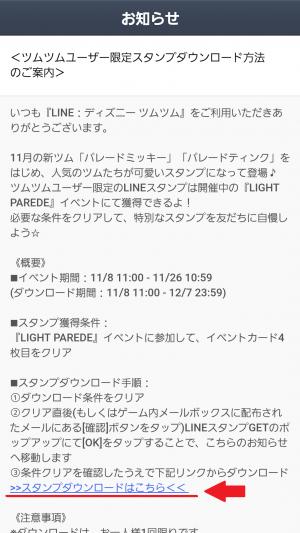 【限定無料スタンプ】LINE:ディズニー ツムツム スタンプ(2016年11月26日まで) (16)