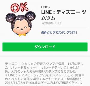 【限定無料スタンプ】LINE:ディズニー ツムツム スタンプ(2016年11月26日まで) (17)