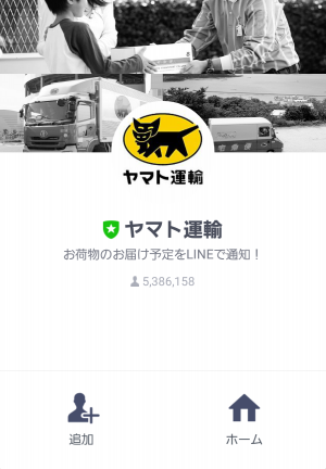 【限定無料スタンプ】クロネコスタンプ もじじコラボ! スタンプ(2016年12月12日まで) (1)