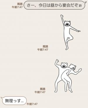 【人気スタンプ特集】けたたましく動くクマ3 スタンプ (6)
