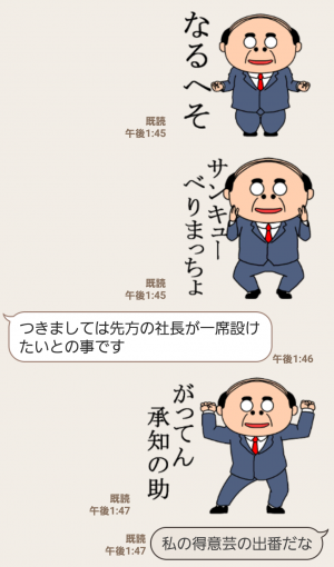 【人気スタンプ特集】昭和のおじさんスタンプ (4)