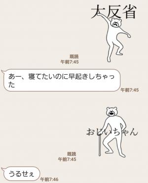 【人気スタンプ特集】けたたましく動くクマ3 スタンプ (5)