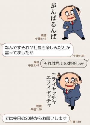【人気スタンプ特集】昭和のおじさんスタンプ (5)