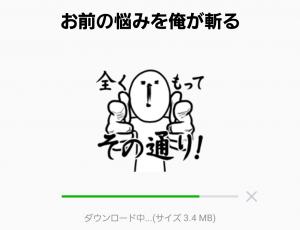 【人気スタンプ特集】お前の悩みを俺が斬る スタンプ (2)