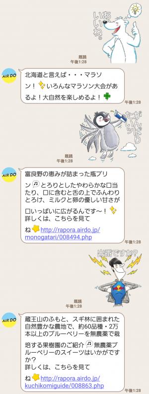 【隠し無料スタンプ】動く!かわいい♪ ベア・ドゥ スタンプ(2017年01月09日まで) (5)