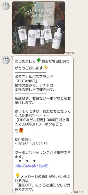【限定無料スタンプ】BOTANIST×ゆるうさぎ スタンプ(2016年12月05日まで) (3)
