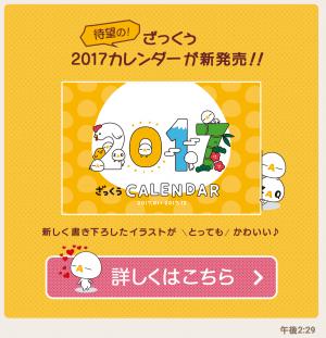 【限定無料スタンプ】ざっくぅ 飛び出す!ポップアップスタンプ(2016年12月05日まで) (5)