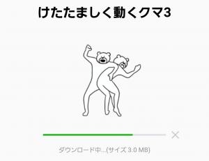 【人気スタンプ特集】けたたましく動くクマ3 スタンプ (2)