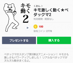 【人気スタンプ特集】キモ激しく動く★ベタックマ2 スタンプ (1)