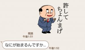 【人気スタンプ特集】昭和のおじさんスタンプ (7)