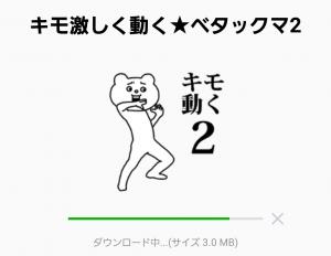 【人気スタンプ特集】キモ激しく動く★ベタックマ2 スタンプ (2)