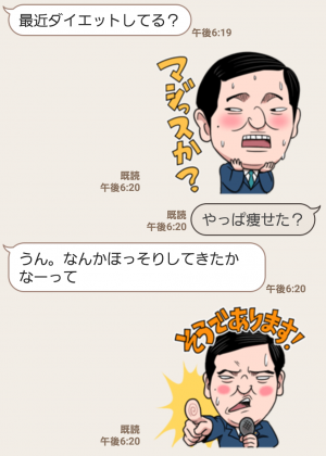 【人気スタンプ特集】イシバくん Part1 スタンプ (3)