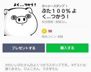 【人気スタンプ特集】ぶた100% よく...つかう! スタンプ (2)