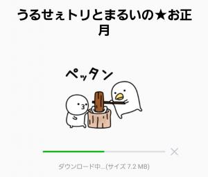 【人気スタンプ特集】うるせぇトリとまるいの★お正月 スタンプ (2)