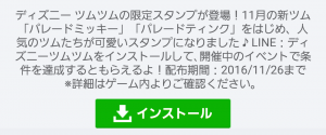 【限定無料スタンプ】LINE:ディズニー ツムツム スタンプ(2016年11月26日まで) (1)
