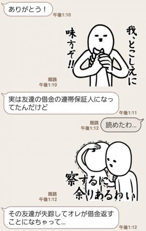 【人気スタンプ特集】お前の悩みを俺が斬る スタンプ (4)