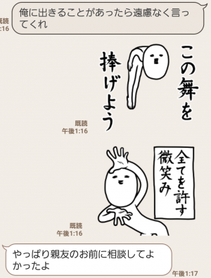 【人気スタンプ特集】お前の悩みを俺が斬る スタンプ (6)
