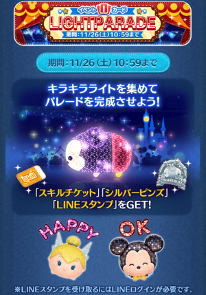 【限定無料スタンプ】LINE:ディズニー ツムツム スタンプ(2016年11月26日まで) (4)