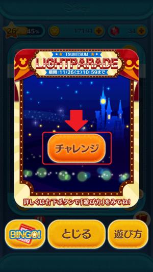 【限定無料スタンプ】LINE:ディズニー ツムツム スタンプ(2016年11月26日まで) (6)