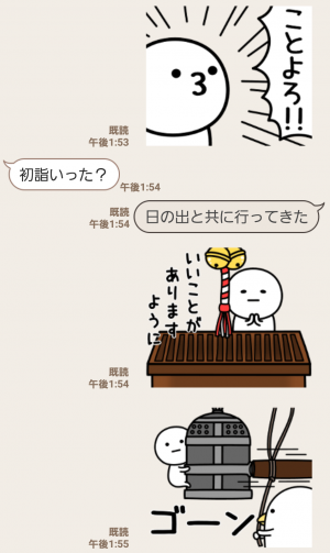 【人気スタンプ特集】うるせぇトリとまるいの★お正月 スタンプ (4)