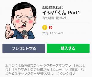 【人気スタンプ特集】イシバくん Part1 スタンプ (1)