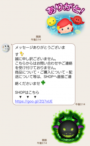 【限定無料スタンプ】BOTANIST×ゆるうさぎ スタンプ(2016年12月05日まで) (4)
