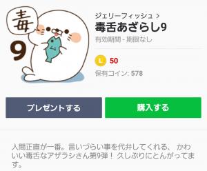 【人気スタンプ特集】毒舌あざらし9 スタンプ (1)