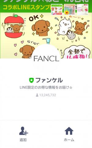 【限定無料スタンプ】ファンケル×ねこぺん日和 コラボスタンプ(2016年11月28日まで) (1)