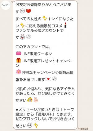【限定無料スタンプ】ファンケル×ねこぺん日和 コラボスタンプ(2016年11月28日まで) (3)