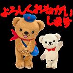 【隠し無料スタンプ】ぽすくまと仲間たち スタンプ(2017年01月23日まで)