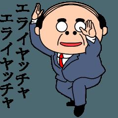 【人気スタンプ特集】昭和のおじさんスタンプ