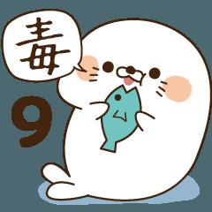 【人気スタンプ特集】毒舌あざらし9 スタンプ