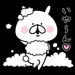 【限定無料スタンプ】BOTANIST×ゆるうさぎ スタンプ(2016年12月05日まで)