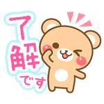 【無料スタンプ速報】パーフェクトワンx敬語くまさん 登場! スタンプ(2016年12月12日まで)
