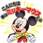【半額セール】しゃべる♪ミッキーマウスと仲間たち スタンプ