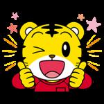 【限定無料スタンプ】こどもちゃれんじ しまじろうスタンプ(2016年11月28日まで)