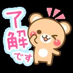 【限定無料スタンプ】パーフェクトワンx敬語くまさん 登場! スタンプ(2016年12月12日まで)