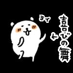 【人気スタンプ特集】自分ツッコミくま(うご) スタンプ