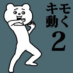 【人気スタンプ特集】キモ激しく動く★ベタックマ2 スタンプ